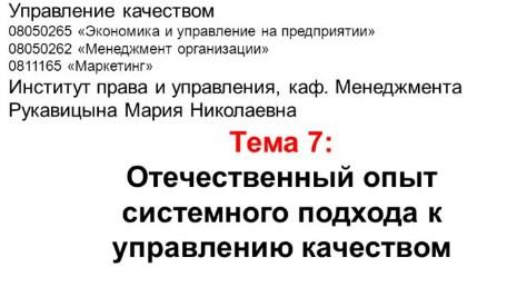 sistemnyj-podhod-k-upravleniyu-kachestvom