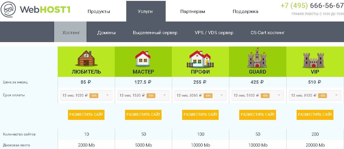 Virtual'nyj-hosting-WEBHOST1