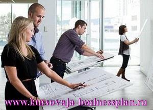 Biznes-plan-arhitekturnoj-masterskoj