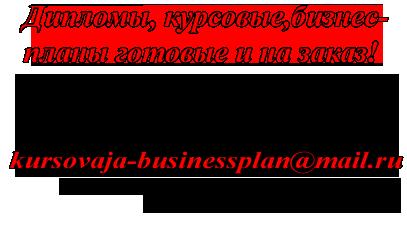 """Компания """"Аспирант+"""" Общие Контакты"""