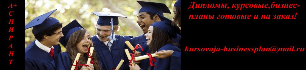 Курсовые,дипломы,задачи